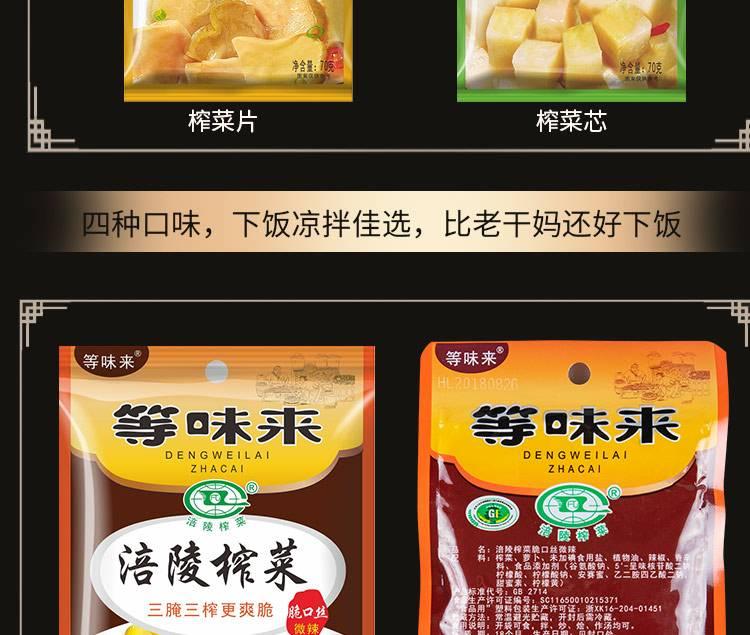 重庆佳仙涪陵榨菜脆口丝/芯/片70g*5袋四种口味可选榨菜下饭菜