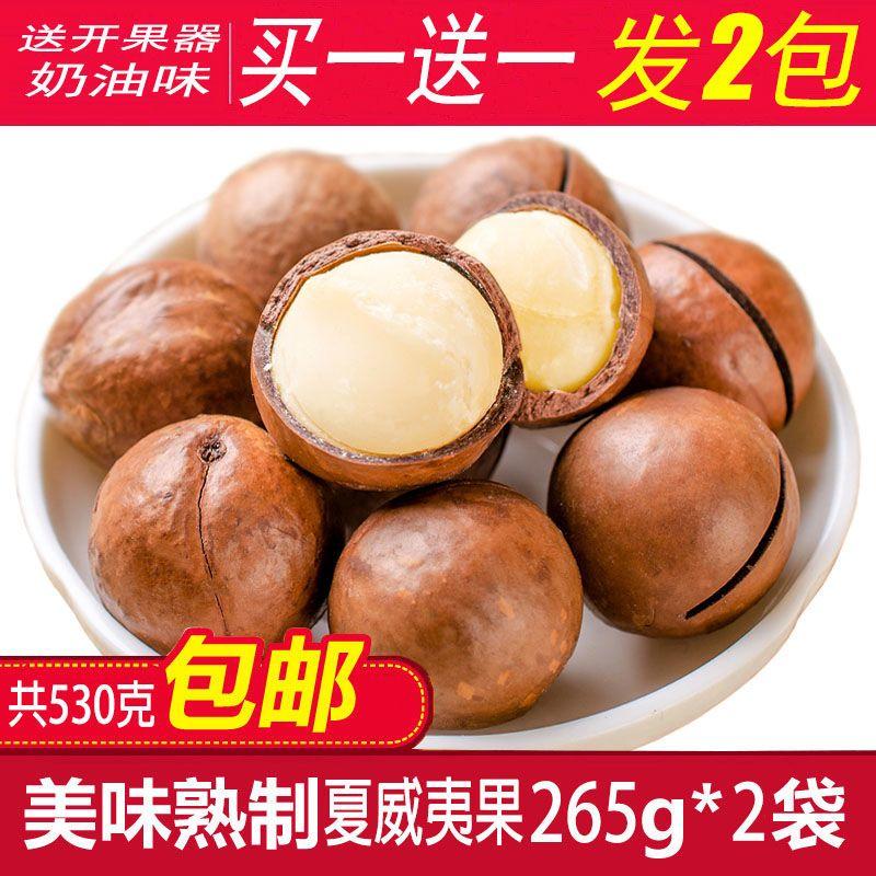 【买1送1】夏威夷果奶油味每日坚果干果孕妇零食大礼包送开果器