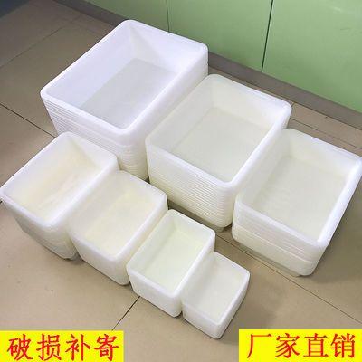 长方形白色加厚塑料盒子无盖冰盘展示盒收纳食品零件盒小号冰盆筐