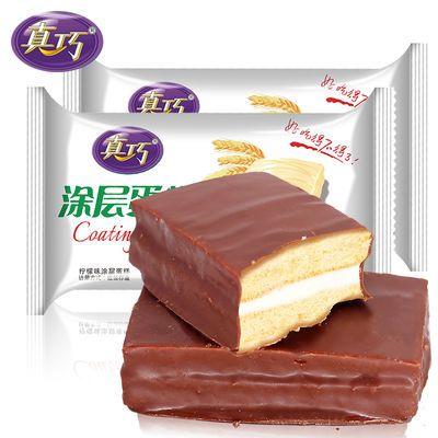 真巧 巧克力蛋糕 1000G 独立散装早餐蛋糕办公室糕点零食500G可选
