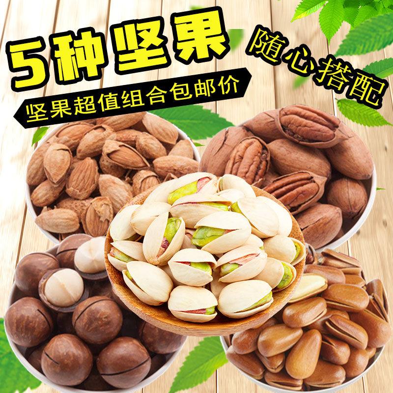 夏威夷碧根果开心果松子巴旦木坚果干果零食组合大礼包128克每袋