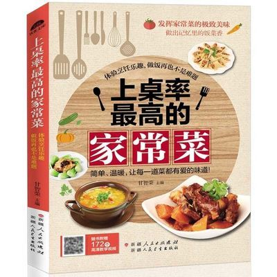 大众家常菜谱书大全煲汤美食营养烹饪炒菜食谱书面食小炒川湘粤菜