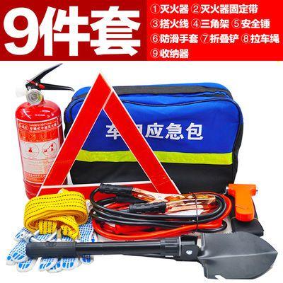 灭火器车用小汽车用品车载三角架应急包套装备急救包道路救援工具