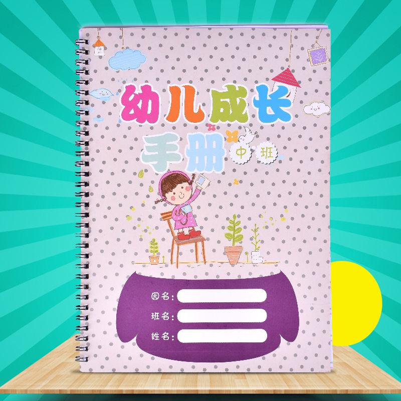 a4幼兒成長手冊大班幼兒園成長檔案記錄冊中班兒童成長紀念本小班