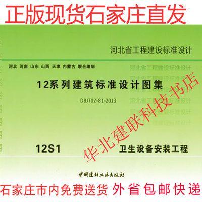 河北省12系列建筑标准设计图集 12S1卫生设备安装工程