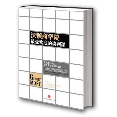 正版包邮 沃顿商学院最受欢迎的谈判课 斯图尔特戴蒙德著畅销书籍
