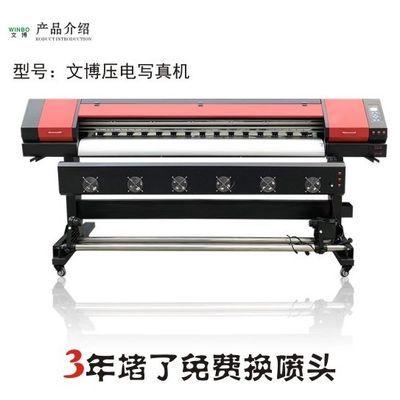 【文博】3年堵了免费换喷头压电写真机 卷材机 数码户外喷绘机