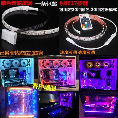 电脑机箱LED灯条蓝牙音乐遥控12V七彩LED灯带变色呼吸大4P主机RGB