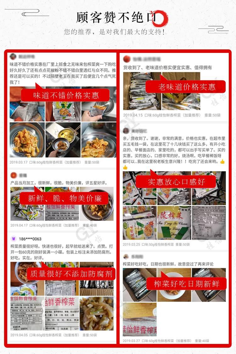 【10月新货】涪陵榨菜去皮榨菜丝批发美味下饭菜不辣整箱50袋