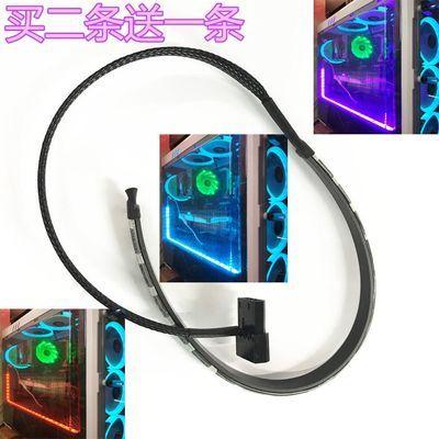 磁铁机箱灯条12V电脑LED灯带主机光污染磁条吸附LED氛围等