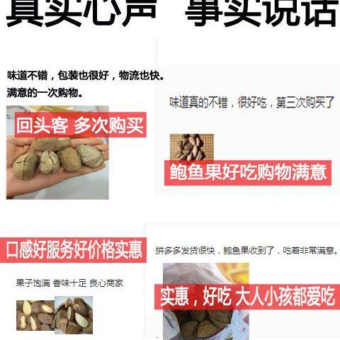 新货大果500g 鲍鱼果 新疆盐焗大沙漠果坚果休闲孕妇零食干果205g