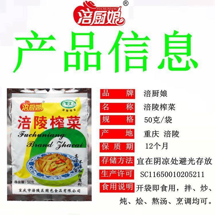 涪厨娘 50袋50g涪陵榨菜不辣榨菜丝咸菜下饭菜酱菜大头菜小菜批发
