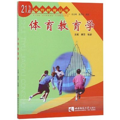 体育教育学 体育运动(新) 文轩正版图书
