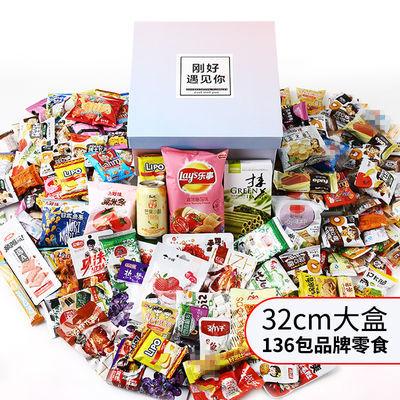 网红情人节高颜值少女心零食大礼包送男女友一箱休闲零食组合吃货