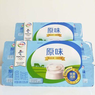 伊利酸奶盒装八连杯原味风味发酵乳复原乳8杯*2排 冷藏发货