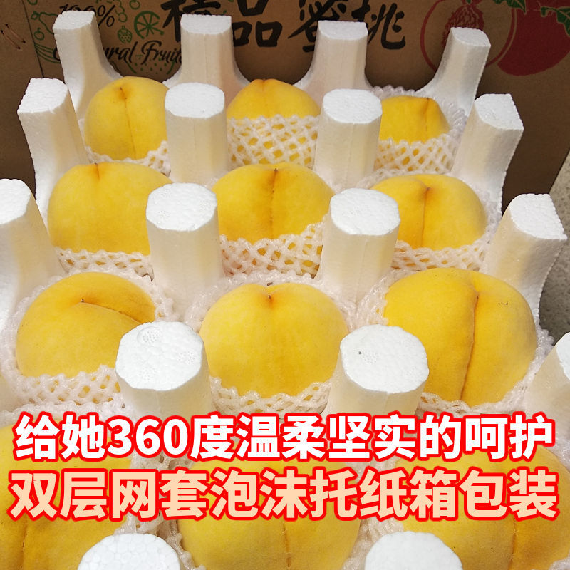【包甜包脆】现摘桃子水果新鲜水蜜桃金秋红蜜桃蒙阴脆桃冬桃5斤