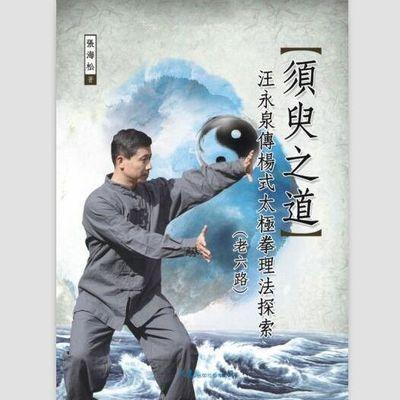 须臾之道:汪永泉传杨式太极拳理法探索(老六路)张海松