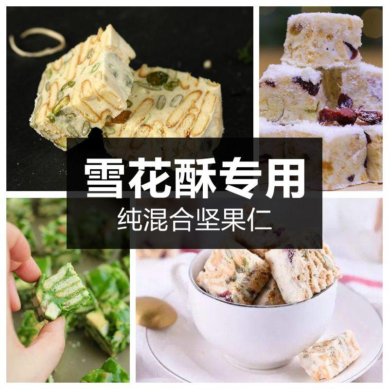 每日坚果雪花酥专用坚果原料混合装坚果干200g/500g儿童孕妇零食