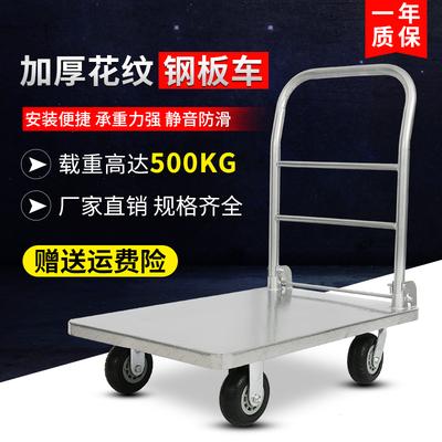 家用拉货平板手推车便携推货送货静音搬运折叠钢板车加厚四轮拖车