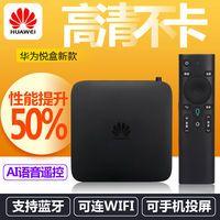 华为悦盒 无线智能高清网络机顶盒家用4k全网通播放器wifi