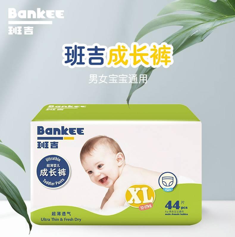 【一夜一片】班吉纸尿裤拉拉裤超薄透气干爽婴儿尿不湿宝宝训练裤