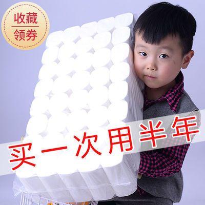【40卷32卷12卷】唯美之恋卫生纸卷纸批发 家用纸巾厕纸卷筒纸