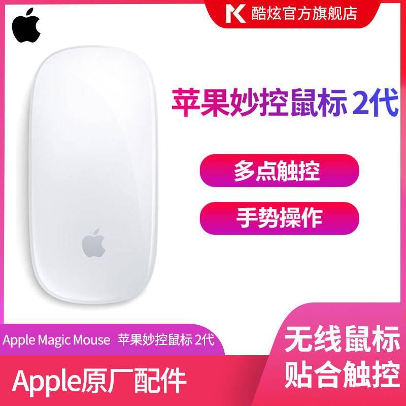 389元包邮 Apple Magic Mouse 苹果妙控鼠标 2代
