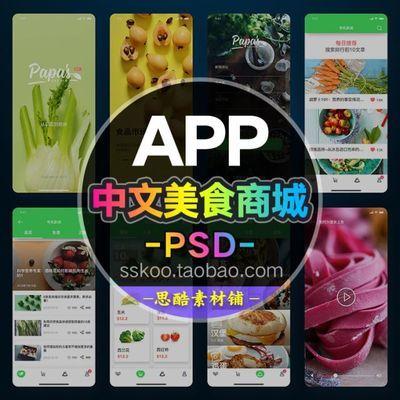 中文美食订餐菜单外卖食品商城APP界面UI设计面试作品PSD模板素材