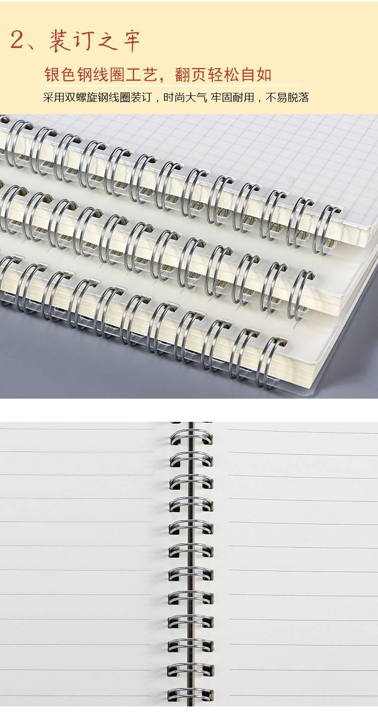 4本装 a6 a5 b5网格线圈笔记本子加厚网红小方格手账本大号学生