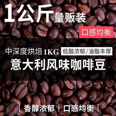 意式咖啡豆1kg 特浓咖啡豆浓缩拼配咖啡豆现磨咖啡粉量贩袋装454g