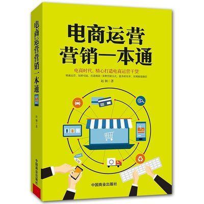 22电商运营营销一本通 电子商务运营管理推广淘宝电商运营直通车