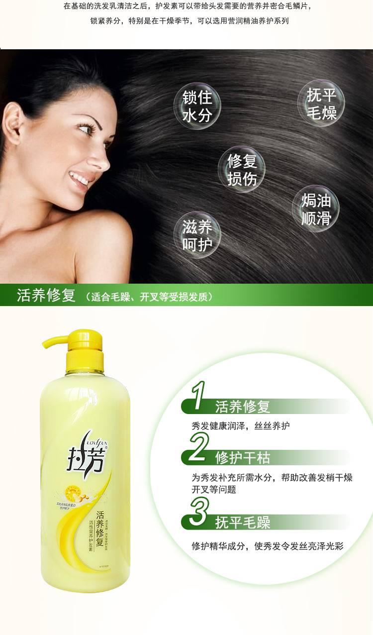 正品包邮拉芳护发素修复干枯毛躁营养柔顺发膜滋润保湿焗油修护
