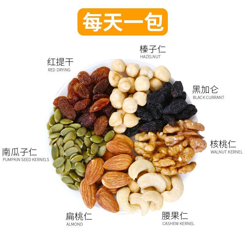 每日坚果礼盒30包混合什锦果仁大礼包雪花酥材料综合坚果休闲零食