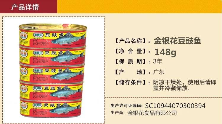 10罐装优质豆豉鱼罐头鱼即食罐头食品下酒伴下饭菜熟食肉小吃零食