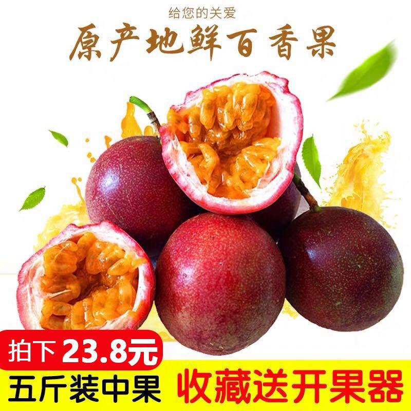 【百香果之乡】酸甜多汁百香果大果5斤40-100g广西现摘新鲜水果