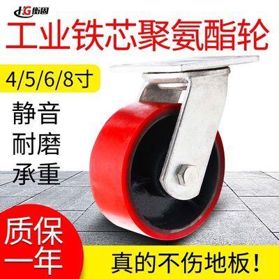 6寸铁芯聚氨酯万向轮子4寸5寸8寸静音重型平板推车pu轮工业用脚轮