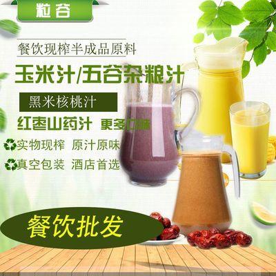 鲜榨原料袋装玉米粒五谷杂粮汁红枣山药黑米核桃餐饮热饮榨汁专用