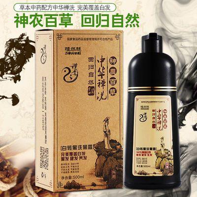 中华禅洗一洗黑清水洗发水染色固色老年人白头发变黑发染发剂植物