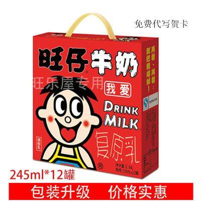 新货生产旺仔牛奶 整箱245ml *12罐整箱复原乳儿童奶 营养早餐奶