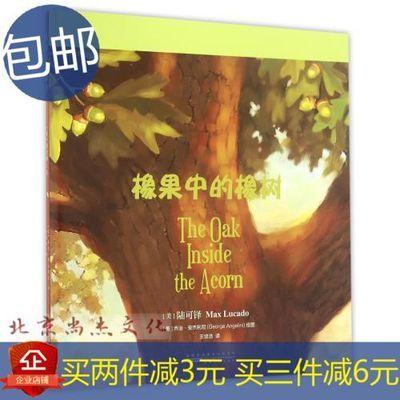 橡果中的橡树(精) 正版书籍 (美)陆可铎|译者