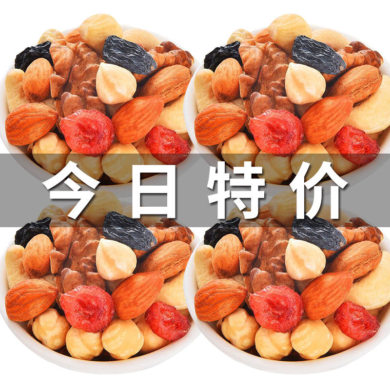 憨豆熊每日坚果20g*10\/15袋\/30袋礼盒零食大礼包组合孕妇儿童小吃