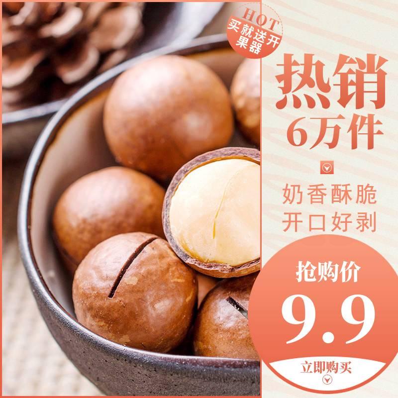 夏威夷果奶油味120g\/500g每日坚果网红特价小吃零食大礼包批发