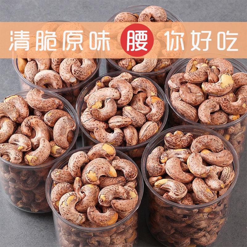 新货腰果原味批发越南进口大颗粒带皮500g/100g散装熟紫皮大腰果