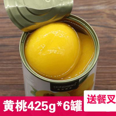 糖水黄桃罐头2/4/6罐X425g整箱新鲜水果罐头砀山对开黄桃罐头包邮