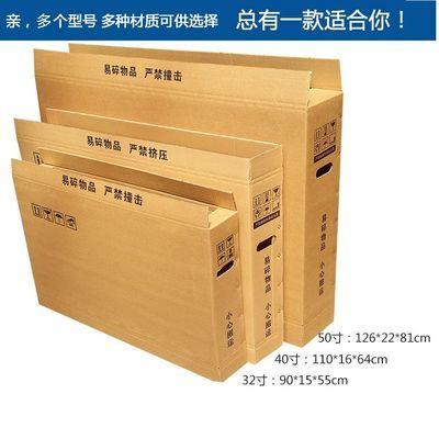 电脑主机箱24/27/32寸显示器屏纸盒泡沫防摔台式快递打包装纸箱子