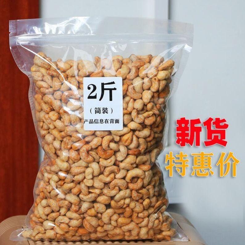 新货炭烧腰果500g袋装2斤原味果仁盐焗特大坚干果越南特产5斤批发