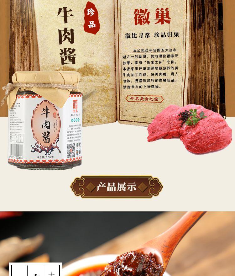 纯手工牛肉酱200g/瓶拌饭酱下饭菜拌面酱香菇牛肉酱火锅麻辣酱料