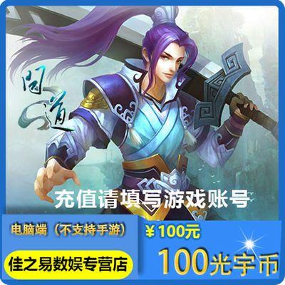 购买请在充值中心游戏充值下单 问道点卡100光宇币10000问道元宝