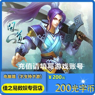 购买请在充值中心游戏充值下单 问道点卡200光宇币20000问道元宝