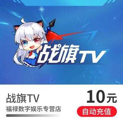 战旗直播战旗TV金币10yuan战旗tv1000战旗金币 自动充值秒到账